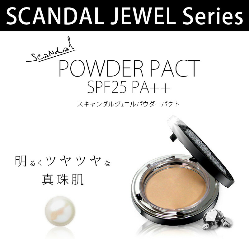 scandal jewl series/powder pact SPF25 PA++/スキャンダルジュエルパウダーパクト 明るくツヤツヤな真珠肌