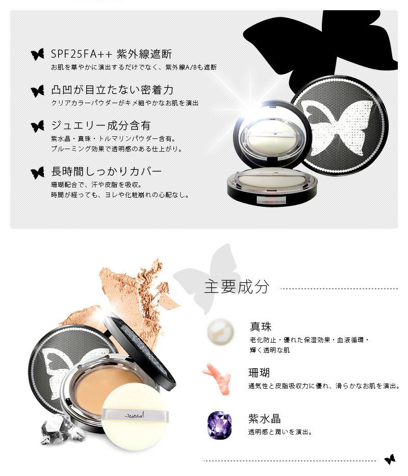 ◆SPF25FA++ 紫外線遮断:お肌を華やかに演出するだけでなく、紫外線A/Bも遮断。◆凸凹が目立たない密着力:クリアカラーパウダーがキメ細やかなお肌を演出。◆ジュエリー成分含有:紫水晶・真珠・トルマリンパウダー含有。ブルーミング効果で透明感のある仕上がり。◆長時間しっかりカバー:珊瑚配合で、汗や皮脂を吸収。時間が経っても、ヨレや化粧崩れの心配なし。●主要成分【真珠】老化防止・優れた保湿効果・血液循環・美白効果【珊瑚】通気性と皮脂吸収力に優れ、滑らかなお肌を演出【紫水晶】トキシン除去。透明感と潤いを演出