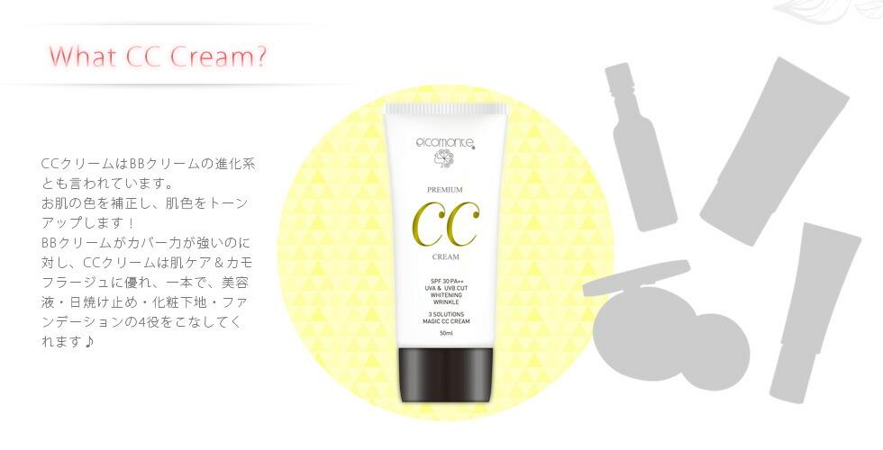 What CC Cream?CCクリームはBBクリームの進化系とも言われています。お肌の色を補正し、肌色をトーンアップします!BBクリームがカバー力が強いのに対し、CCクリームは肌ケア&カモフラージュに優れ、一本で、美容液・日焼け止め・化粧下地・ファンデーションの4役をこなしてくれます♪