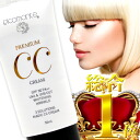 Premium CC cream (SPF30PA++) pico monte CC cream! Extreme popularity CC cream ★ is cover, freshness daily sustained -5 years old skin ♪ review mention well, and a seat mask gets with TV, a magazine
