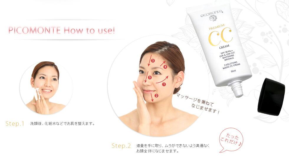 PICOMONTE How to use!step.1洗顔後、化粧水などでお肌を整えます。step.2適量を手に取り、ムラができないよう満遍なくお顔全体になじませます。たったこれだけ♪