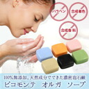 Only just! Soap pore care somberness darkening keratin body odor aging odors oily skin perceptiveness skin body soap soap soap cleansing to be able to use for 15 g of PICOMONTE pico monte Olga soaps synthetic coloring agent-free paraben-free synthetic perfume-free face whole body