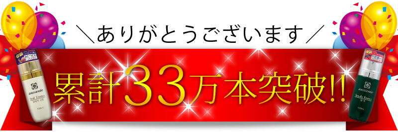 \ありがとうございます/累計33万本突破!!