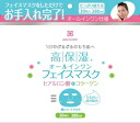 Keyaki no Ki seat and high coercivity of Allin winger mask ( 30 pieces ) it in one easy skin care! GET an all-in-one mask ☆ mask!