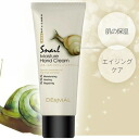 Dermal and スネイルモイスチャーハンド cream contents: 50 g ☆ snail mucus containing moisturizing hand cream from that popular dermal! マスクゲット ♪ DERMAL/SNAIL Moisture Hand Cream 50 %OFF/ 50% off or more