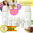Five points of winning 2012 first half ☆ Rakuten cosmetics grand prix グシュ / shin yl cervical muscus snail skin care sets! Three kinds of five points of sets of the lotion / emulsion / cream of the snail viscous liquid combination! Ranking first place acq