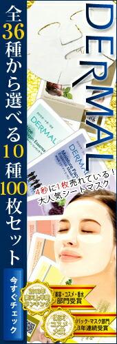 DERMAl全38種から選べる10種100枚セット