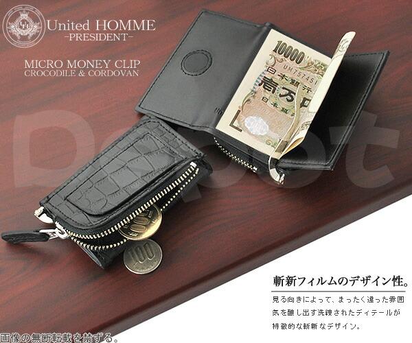 コードバン 牛革 クロコ型押し United HOMME マイクロ マネークリップ 財布 札挟み メンス