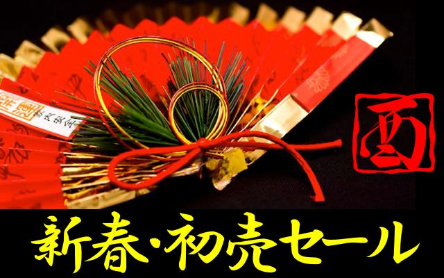 ★☆新春・初売セール