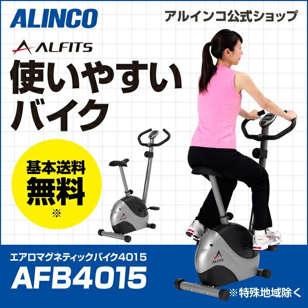 エアロマグネティックバイク4015/AFB4015