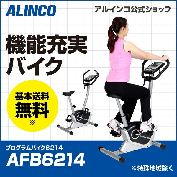 プログラムバイク6214/AFB6214