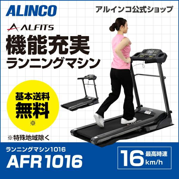 ランニングマシン1016/AFR1016