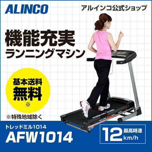 トレッドミル1014/AFW1014