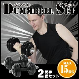 ダンベルセット15KG×2/EXG415
