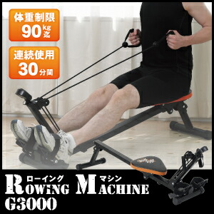 ローイングマシン/G3000