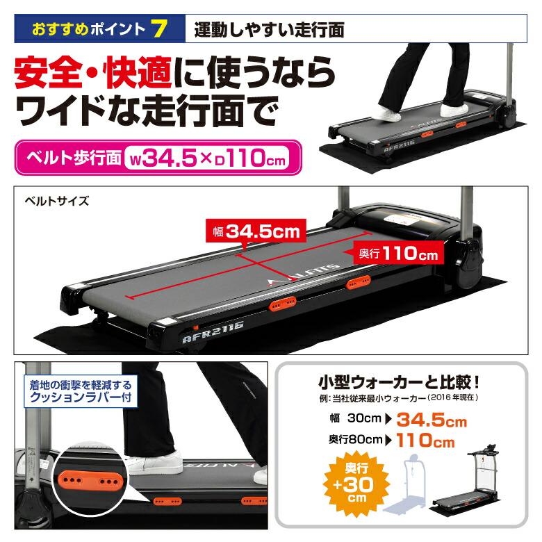 ランニングマシン2116/AFR2116_10
