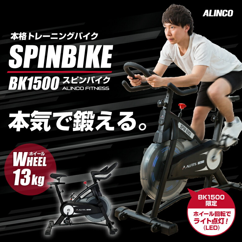 スピンバイク/BK1500_01