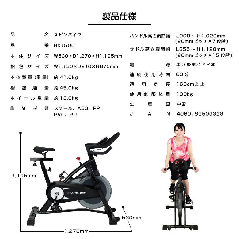 スピンバイク/BK1500_17