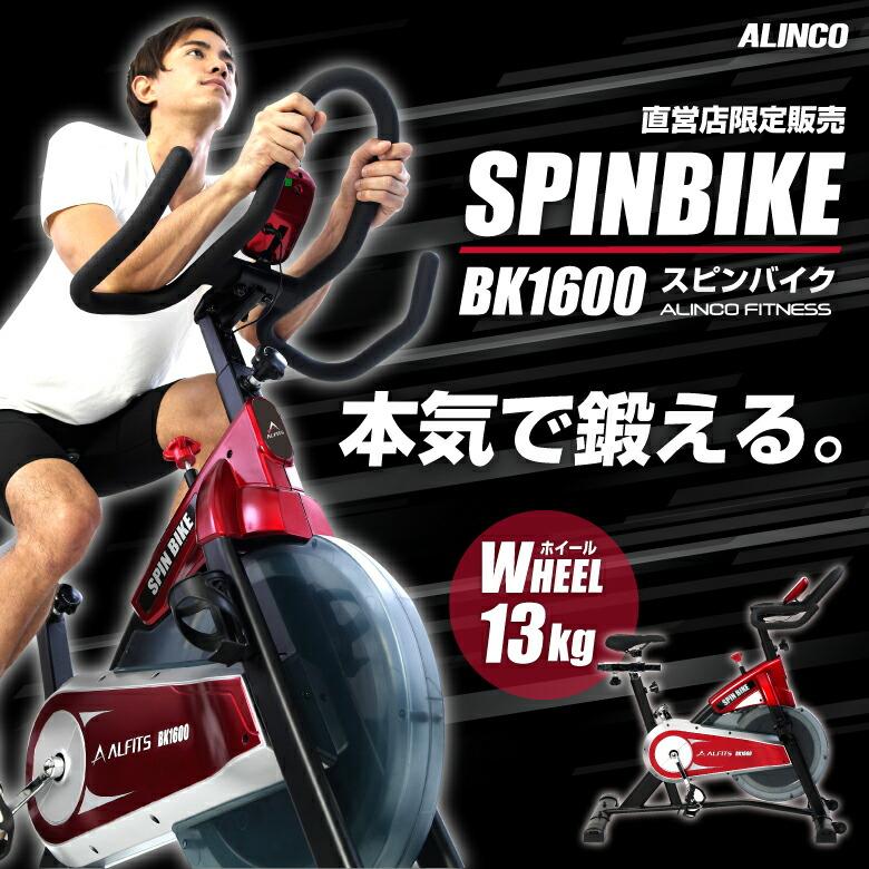 スピンバイク/BK1600_01