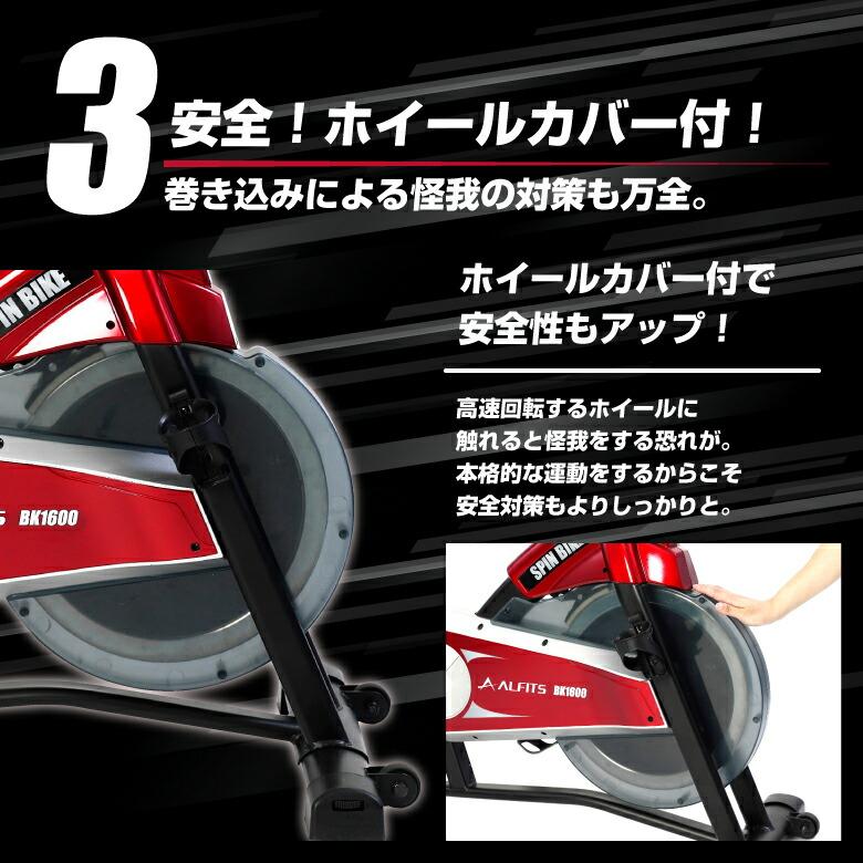 スピンバイク/BK1600_05