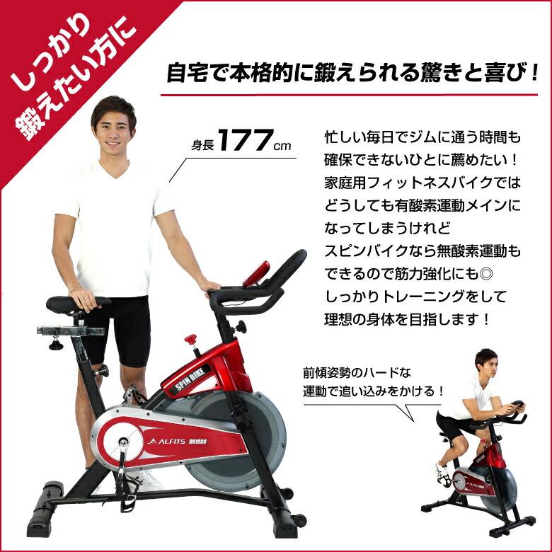 スピンバイク/BK1600_10