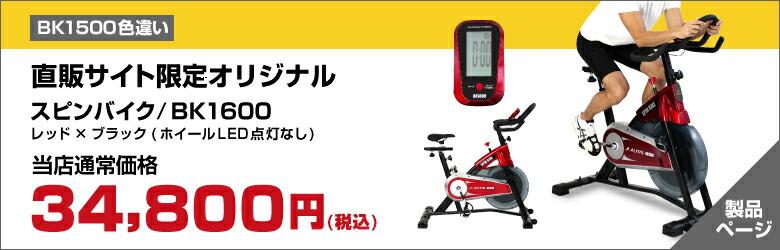 スピンバイク/BK1600バナー