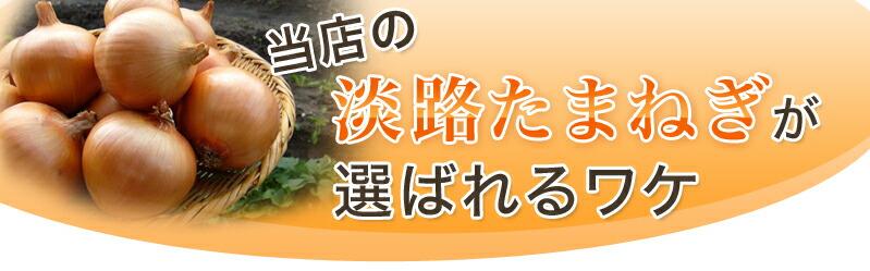 淡路産直販店が選ばれるワケ