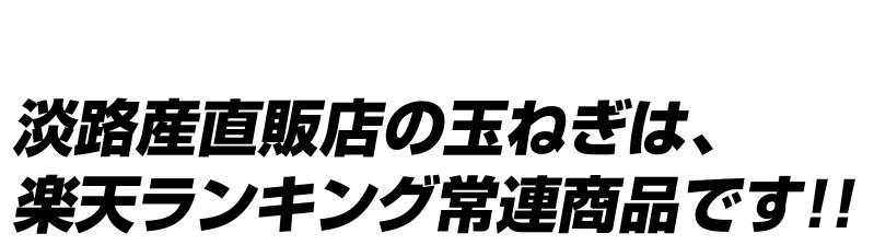 淡路産直販店の玉ねぎは、楽天ランキング常連商品です!