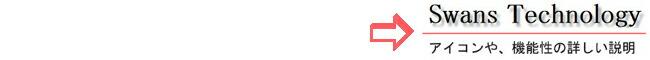スワンズテクノロジー