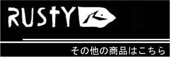 ラスティ/RUSTY