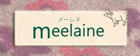 メーレヌ/meelaine