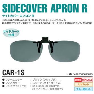 側圍裙 R 車系列夾式太陽鏡運動眼鏡偏光鏡片偏光太陽鏡