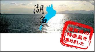 滋賀県特産品