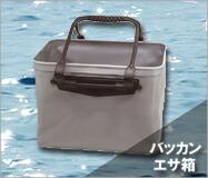 バッカン・エサ箱