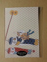 Scenery carp streamer of the Machiko yuzen crape picture postcard kimono picture postcard season