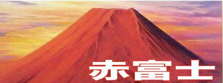 絵画,版画,赤富士