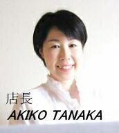 AKIKO TANAKA アーキフラージュ デザイナー&店長 田中晃子