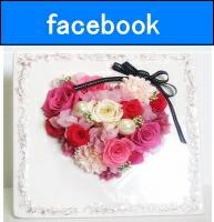 A-ki Flower Je(アーキフラージュ)facebookスタート★ページのいいね!をクリックしてお得なクーポンをGETしょう!