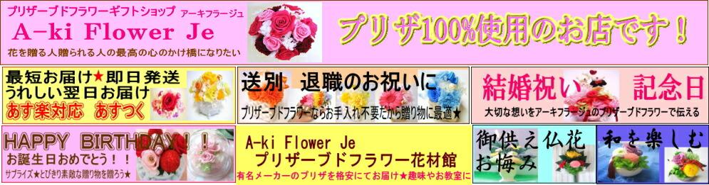 A-ki Flower Je アーキフラージュ:プリザーブドフラワー フラワー 誕生日 お供え 敬老の日 結婚祝 還暦祝 花