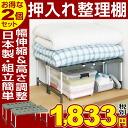 Cheap shipping! [Hot special offer ' review % Japan-made! Closet freak telescopic type (2-car set) OU-RG2