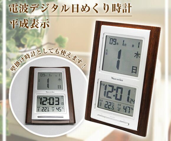 電波デジタル日めくり時計 平成表示