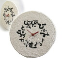 "Japanese paper clock ""ひぃふぅみぃ"" (SY-91020000)( 検 )