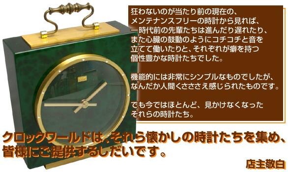 昔懐かしのレトロ時計