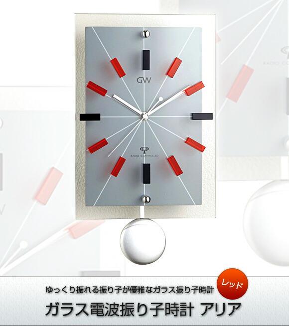 ガラス電波振り子時計「アリア(レッド)」