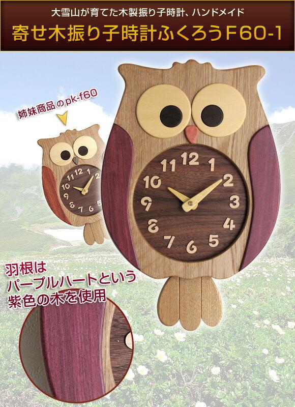 寄せ木振り子時計ふくろうF60-1