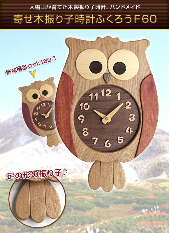 寄せ木振り子時計ふくろうF60