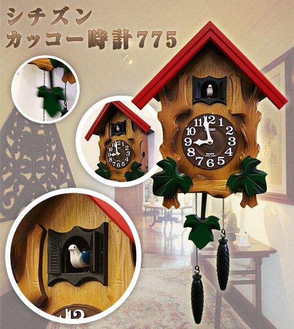 Interior Shop A Mon Rakuten Global Market シチズンカッコー
