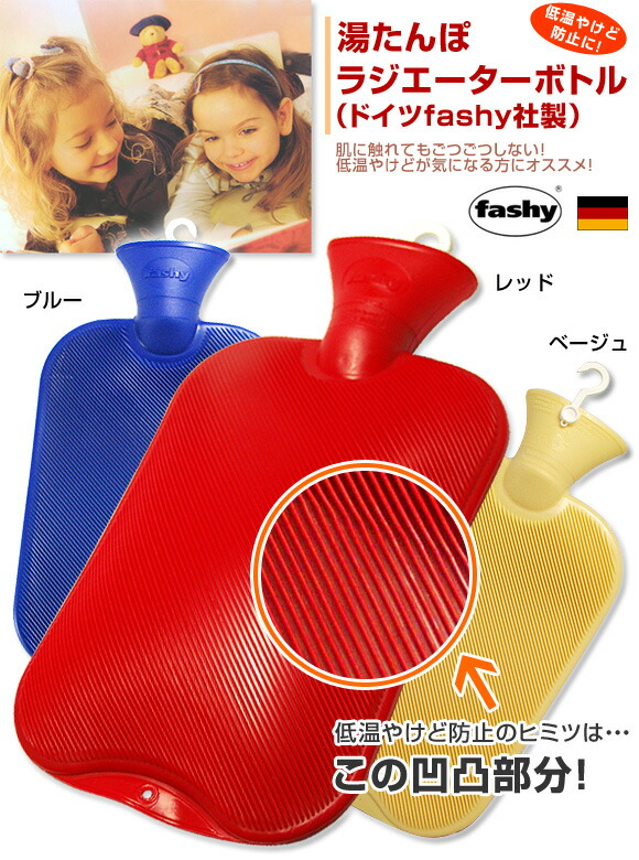 湯たんぽ(ドイツfashy社製) ラジエーターボトル