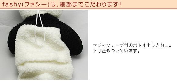 湯たんぽ ドイツfashy社製「パンダ」
