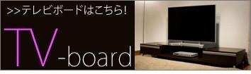 テレビボード TVボード